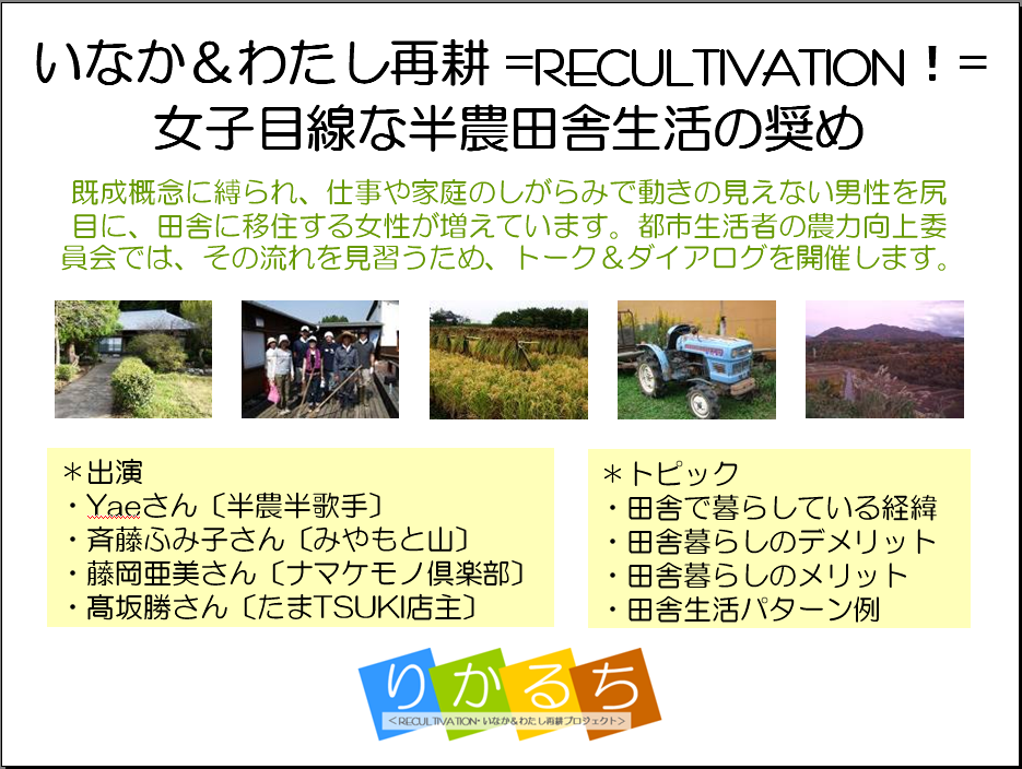 120422recultivationPP.PNG