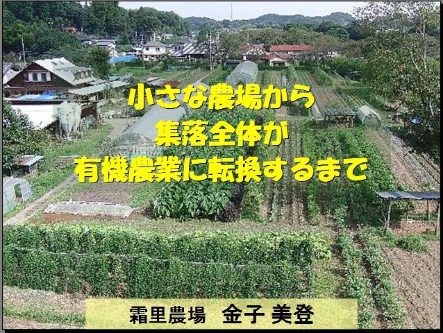 120711shimosato_PPT.PNG