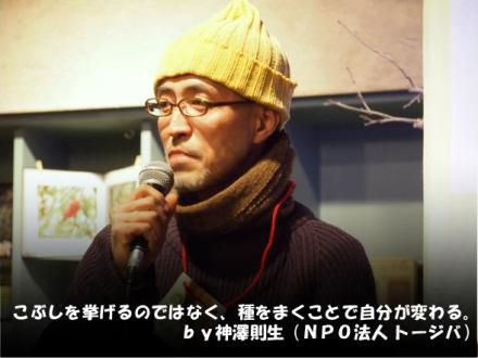 130217tanetosyoku2.JPG
