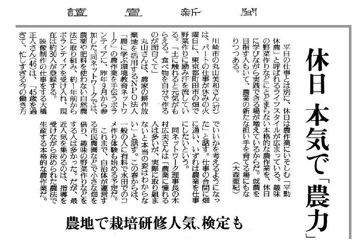 130224yomiuri_cut.JPG