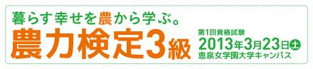 130323nouken3_banner04.jpg