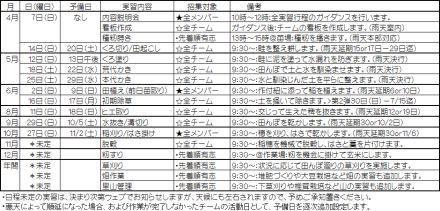 130329yatoda_program.jpg