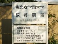 f2012_1005seisen0015.JPG