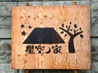 f2012_1230hoshizora0031.JPG