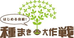 logo_tanemaki.jpg