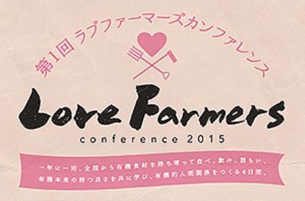 lovefarmersconference_w440.jpg