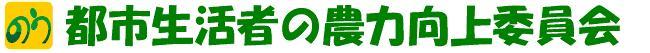 都市生活者の農力向上委員会ロゴ