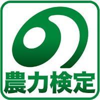noryokukentei200x200.JPG