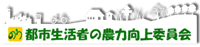 nouryokukoujou_logo_200x47.png