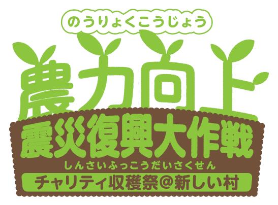 nouryokukoujyoudaisakusen_logo.PNG