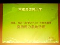 p140221minamisoma0039.JPG