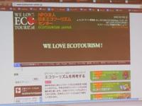 p2013_0116ecocen0053.JPG