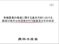 yukinogyono_jyoukyo.PNG