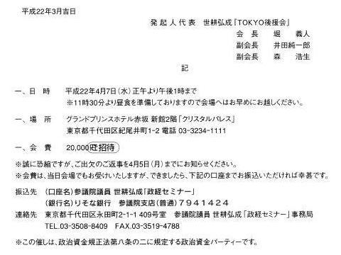 100407akapuri_syotai.JPG
