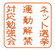 net_senkyo_logo.PNG