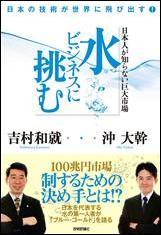 101222DE_WaterWar2_book1.JPG