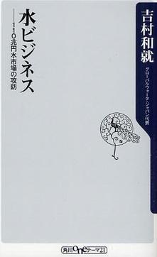 101222DE_WaterWar2_book2.JPG