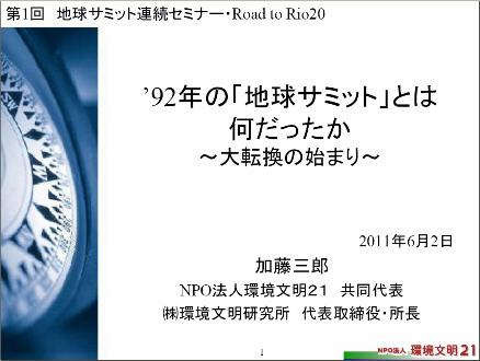 110602RR_kato.PNG