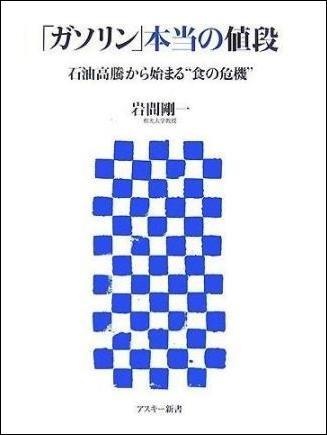 book_iwama1.JPG
