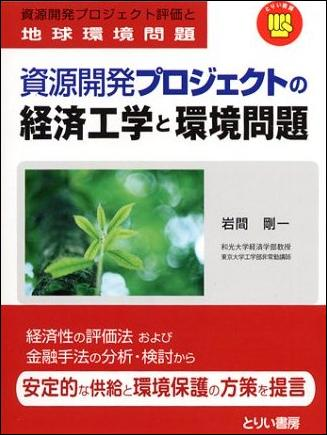 book_iwama2.JPG
