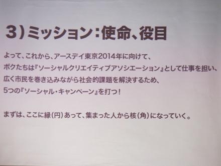 p2013_1005earthday0048.JPG