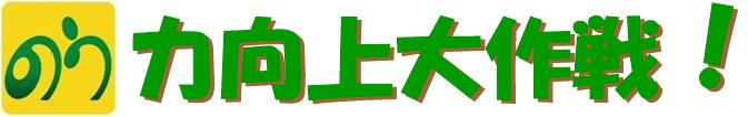 noryokukojyodaisakusen_logo.PNG
