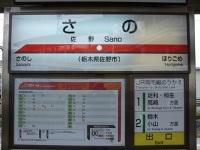 091110toubusanoekijikokuhyou.JPG