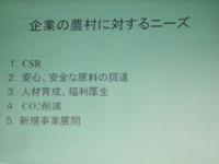 091114masutomi_purezen.JPG