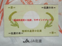 100315chikimai_seal.JPG