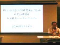 100824noto_kawaguchi.JPG