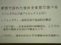 100829earth_syoku2.JPG