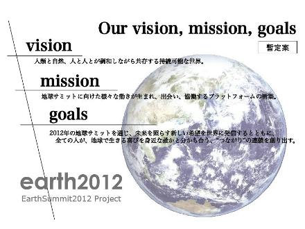 100829earth_vision.JPG