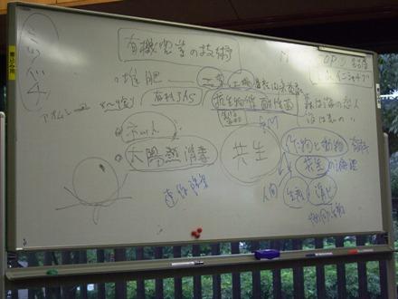101009yukinogyo_bansyo.JPG