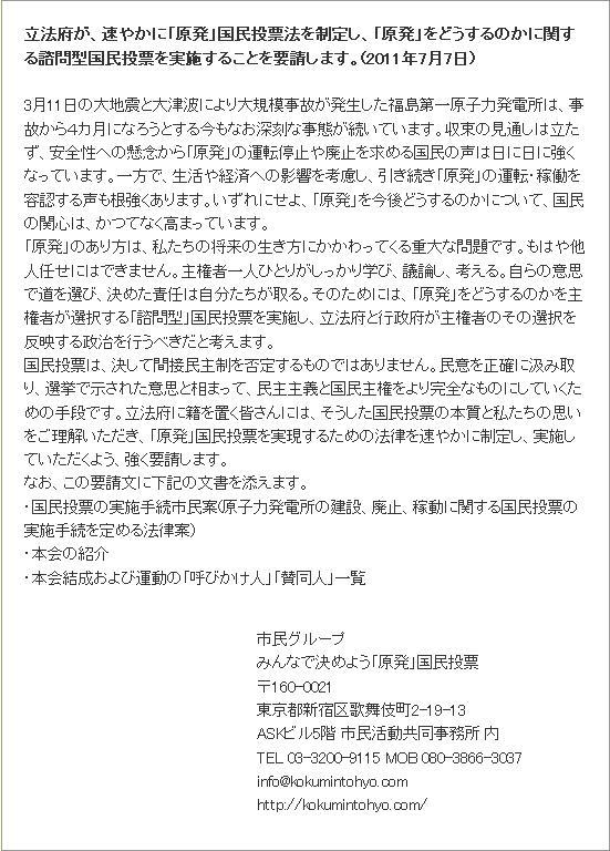 110707genpatsutohyo.JPG