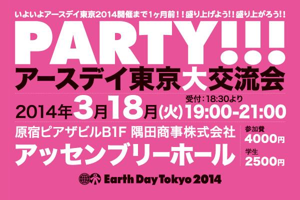 140318_party.jpg