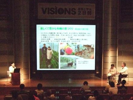 2011_0827VISIONS0231.JPG