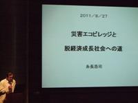 2011_0827VISIONS0237.JPG