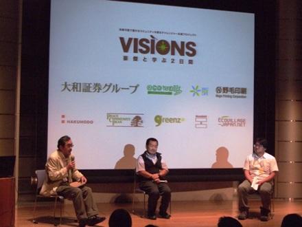 2011_0827VISIONS0293.JPG