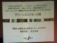 2012_02050031.JPG
