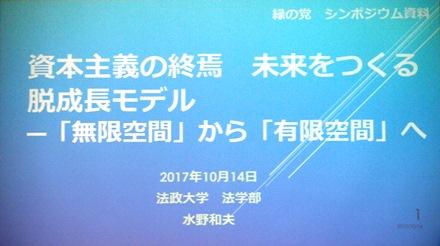 2017-10-14p_5168.jpg