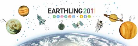 EARTHLING2011_titlelogo.PNG