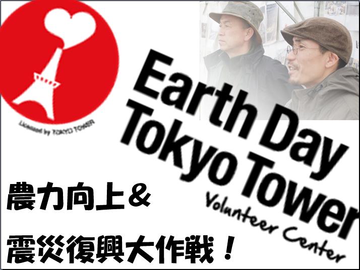 EarthDayTokyoTowerVCfile.PNG
