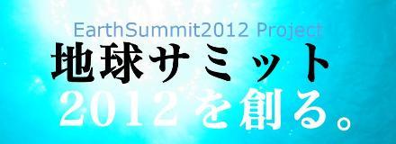 EarthSummit2012logo440x160.JPG