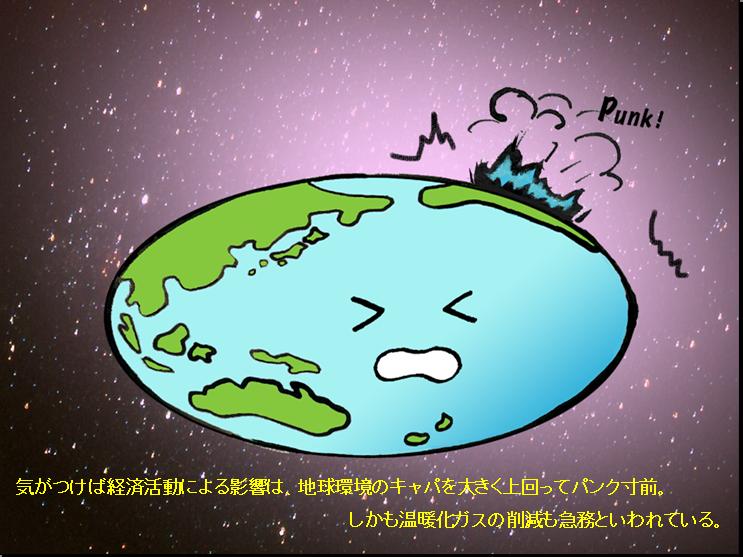 greeneconomy008.PNG