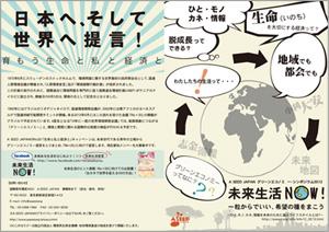 info_120212miraiseikatsu2012_sasshi.jpg