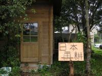 nihonsaiko_suzuki.jpg
