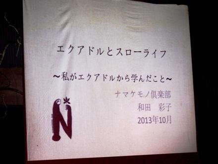 p2013_1012namake0011.JPG