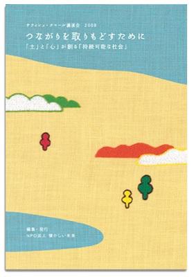 satish_booklet_p5.jpg